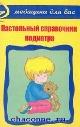 Настольный справочник педиатра